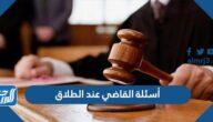 أسئلة القاضي عند الطلاق