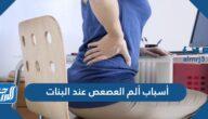 أسباب ألم العصعص عند البنات