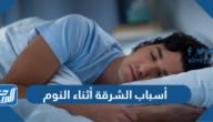 أسباب الشرقة أثناء النوم وعلاجها