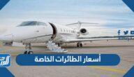 أسعار الطائرات الخاصة من الأغلى إلى الأرخص