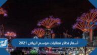 أسعار تذاكر فعاليات موسم الرياض 2021