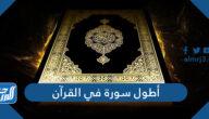 ما هي أطول سورة في القرآن