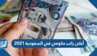 أعلى راتب حكومي في السعودية 2021