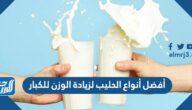 أفضل أنواع الحليب لزيادة الوزن للكبار