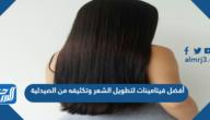 أفضل فيتامينات لتطويل الشعر وتكثيفه من الصيدلية