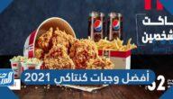 أفضل وجبات كنتاكي 2021