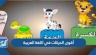 أقوى الحركات في اللغة العربية بالترتيب