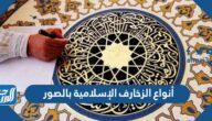 أنواع الزخارف الإسلامية بالصور