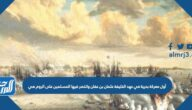 أول معركة بحرية في عهد الخليفة عثمان بن عفان وانتصر فيها المسلمين على الروم هي