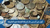 أول من أسس دار لسكة العملة هو الخليفة