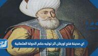 أي مدينة فتح أورخان إثر توليه حكم الدولة العثمانية