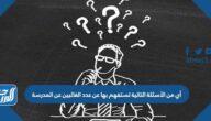أي من الأسئلة التالية تستفهم بها عن عدد الغائبين عن المدرسة