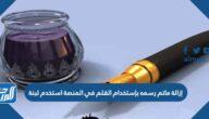 إزالة ماتم رسمه بإستخدام القلم في المنصة استخدم لبنة
