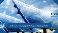 إمكانية تحرير إلكترونات معدن بواسطة شعاع ضوئي مناسب تعرف بظاهرة