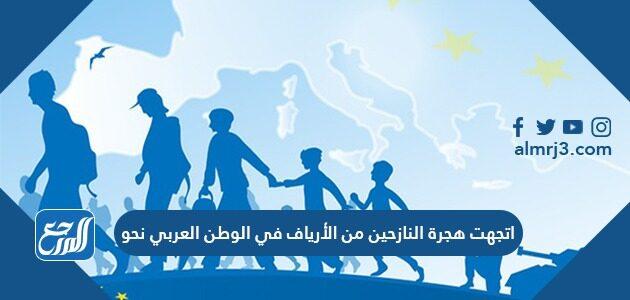 اتجهت هجرة النازحين من الأرياف في الوطن العربي نحو