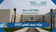 متى تبدأ اجازة نصف العام 2022 السعودية