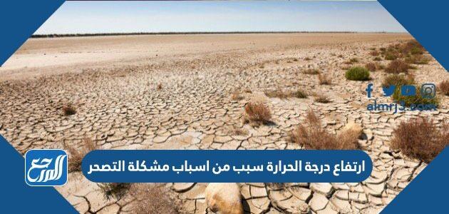 ارتفاع درجة الحرارة سبب من اسباب مشكلة التصحر