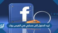 اريد الدخول إلى حسابي في الفيس بوك الخاص بي