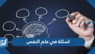 اسئلة في علم النفس وتحليل الشخصية