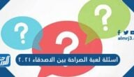 اسئلة لعبة الصراحة بين الاصدقاء 2021