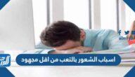 اسباب الشعور بالتعب من اقل مجهود