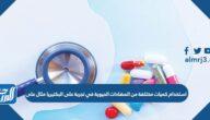 استخدام كميات مختلفة من المضادات الحيوية في تجربة على البكتيريا مثال على