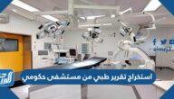 كيفية استخراج تقرير طبي من مستشفى حكومي