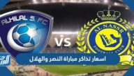 اسعار تذاكر مباراة النصر والهلال في نصف نهائي دوري أبطال آسيا