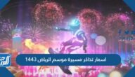 اسعار تذاكر مسيرة موسم الرياض 1443