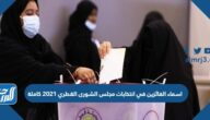 اسماء الفائزين في انتخابات مجلس الشورى القطري 2021 كاملة