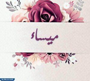 صور اسماء بنات بحرف م مزخرفة
