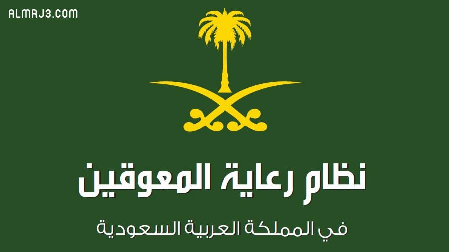 أسماء مراكز رعاية المعوقين في السعودية