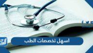 اسهل تخصصات الطب بالترتيب