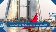 اشتراطات سفر من هم دون الـ 18 عامًا إلى البحرين