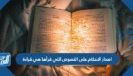 اصدار الاحكام على النصوص التي قرأها هي قراءة