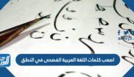 اصعب كلمات اللغة العربية الفصحى في النطق