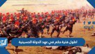 اطول فترة حكم في عهد الدولة الحسينية