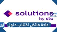 اعادة فائض اكتتاب حلول solutions by stc