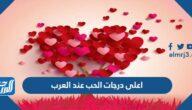 اعلى درجات الحب عند العرب
