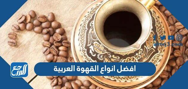 افضل انواع القهوة العربية