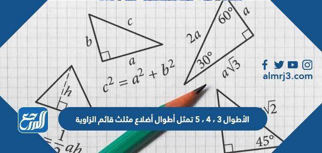 الأطوال ٣ ، ٤ ، ٥ تمثل أطوال أضلاع مثلث قائم الزاوية