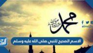 الاسم الصحيح للنبي صلى الله عليه وسلم