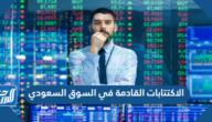 الاكتتابات القادمة في السوق السعودي 2021