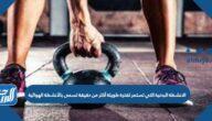 الانشطة البدنية التي تستمر لفترة طويلة أكثر من دقيقة تسمى بالأنشطة الهوائية