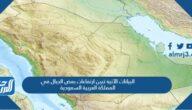 البيانات الآتية تبين ارتفاعات بعض الجبال في المملكة العربية السعودية السودة ٣٠٢ منعا ٢٧٨ المجاز ٢٩٠ أي الجبال أعلى أرتفاعاً؟