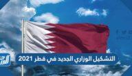 التشكيل الوزاري الجديد في قطر 2021