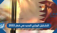 التشكيل الوزاري الجديد في قطر 2022
