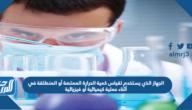 الجهاز الذي يستخدم لقياس كمية الحرارة الممتصة أو المنطلقة في أثناء عملية كيميائية أو فيزيائية