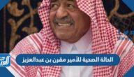 الحالة الصحية للأمير مقرن بن عبدالعزيز