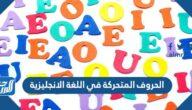 الحروف المتحركة في اللغة الانجليزية